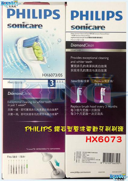 【贈HX6073鑽石型三入迷你刷頭共3+1個】飛利浦 HX6711 / HX-6711 PHILIPS Sonicare 音波震動美白電動牙刷