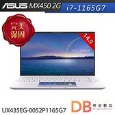 ASUS UX435EG-0052P1165G7 14吋 i7-1165G7 2G獨顯 FHD 星河紫筆電(六期零利率)-送空氣清淨機