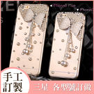 三星 J7 Pro Note8 S8 Plus J7 Prime A8 2016 J7 2016 C9 pro 珍珠蝴蝶結 水鑽殼 保護殼 貼鑽殼 珍珠 水鑽手機殼