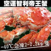 【屏聚美食網】XL巨大智利帝王蟹特大(2~2.2kg/隻)_免運組