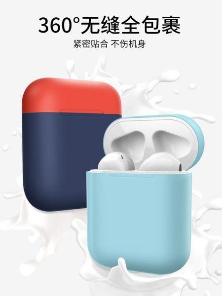 耳機殼airpods保護殼Airpods2保護殼潮蘋果無線藍芽耳機充電盒殼硅膠2代3C公社