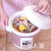 220V燉盅電燉鍋預約養生陶瓷砂鍋輔食煮粥家用全自動煲湯鍋 FR11408『男人範』