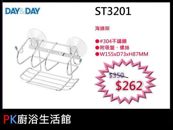 ❤PK廚浴生活館 實體店面❤DAY&DAY 日日 不鏽鋼廚房配件 ST3201 海綿架