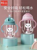 寶寶學飲杯吸管杯水杯帶手柄防摔杯子奶瓶兒童小孩嬰兒喝奶喝水杯 滿天星