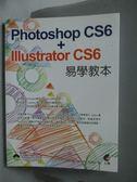 【書寶二手書T7/電腦_ZKR】Photoshop CS6 + Illustrator CS6 易學教本_陳芸麗、陳佩婷
