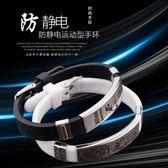 無線防靜電手環無繩手腕帶人體靜電消除器男女平衡能量靜電克星 滿天星