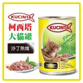 【力奇】KUCINTA 科西塔 大貓罐-沙丁魚塊 400g- 可超取9罐【大塊魚肉真材實料呈現】 (C002D51)