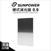 Sunpower Hard GND 0.9 減3格 100x150mm 硬式漸層減光鏡 公司貨★ 薪創數位