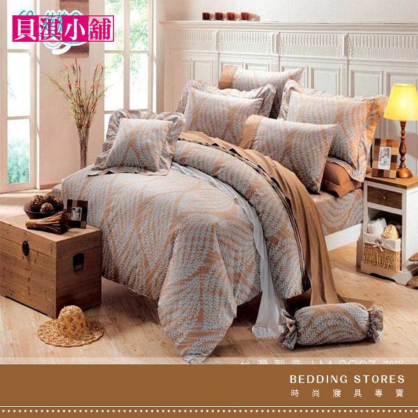 【貝淇小舖】 精品系列《流金歲月咖》60支棉雙人床包兩用被四件組