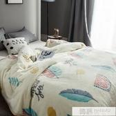 珊瑚絨毯子薄款單人夏季小毛毯被子夏天法蘭絨空調毯午睡毯 韓慕精品