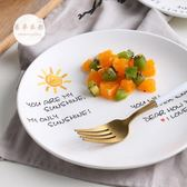 水果盤  北歐早餐盤陶瓷西餐牛排蛋糕意面包甜品點心水果碟4個裝家用菜盤  【萊夢衣都】