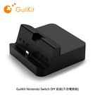 【愛瘋潮】GuliKit Nintendo Switch DIY 底座(不含電路板)