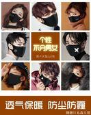 分形口罩女情侶秋冬防塵透氣可清洗易呼吸潮款時尚韓版個性口罩男