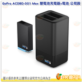 GoPro ACDBD-001 Max 原廠 雙電池充電器 + 電池 公司貨 原電 雙槽 雙座充 雙充組 Max360