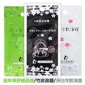 ELG依洛嘉 竹炭鼻膜/痘年華舒緩面膜/淨白冷敷凍膜 7g【BG Shop】3款供選