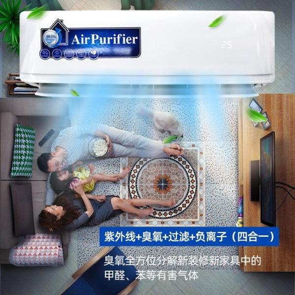 跨境空氣消毒機紫外線負離子發生器 人機共存家用壁掛式消毒器 果果輕時尚