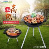 燒烤爐戶外家用木炭便攜5人以上蘋果爐野外全套工具燒烤架WD 溫暖享家