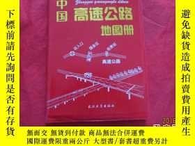 二手書博民逛書店罕見中國高速公路地圖冊Y176068 武漢大學設計研究總院 武漢