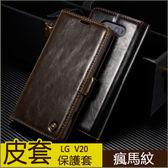 瘋馬紋皮套 LG V20 V10 手機皮套 手機保護殼 錢包款 LG G6 G5 G4 手機殼 保護套 插卡 側翻支架