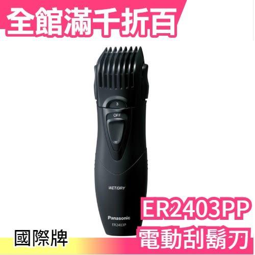 空運 日本 國際牌 Panasonic ER2403 ER2403PP 電動刮鬍刀 理髮器【小福部屋】