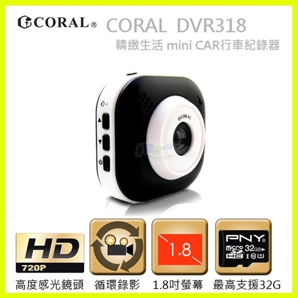CORAL DVR-218/DVR-318 熊貓眼 迷你行車紀錄器 錄影錄音/相機拍照/自拍預覽三合一
