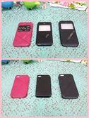 ~CHENY ~  iphone4 4s iphone5 5s 開窗皮套UFO 款線條 保護皮套側翻手機殼硬殼