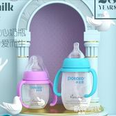 嬰兒寬口徑PP奶瓶帶吸管手柄防摔防脹氣新生寶寶PP塑料奶瓶 歐韓時代