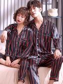 情侶睡衣春秋季女人韓版甜美絲綢家居服長袖男士休閒冰絲兩件套裝【博雅生活館】