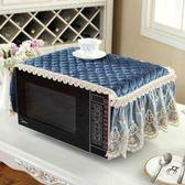 微波爐蓋巾歐式布藝亮色可愛微波爐罩套防塵蓋巾蕾絲冰箱空調電視機罩蓋布 喵小姐