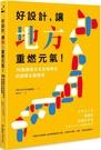 好設計,讓地方重燃元氣!19個激發日本在地特色的創新企劃實例【城邦讀書花園】