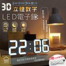 3D立體數字LED靜音電子鐘 多功能牆面掛鐘 數字鐘 電子鬧鐘 時鐘【ZI0112】《約翰家庭百貨