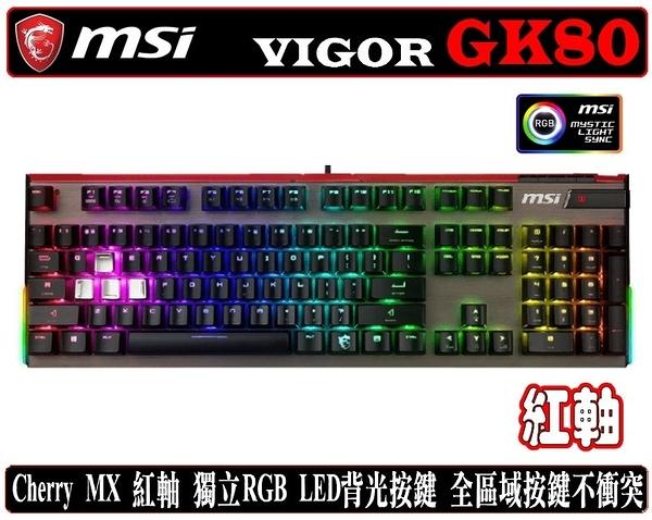[地瓜球@] 微星 MSI Vigor GK80 RGB 機械式 鍵盤 電競 Cherry 紅軸