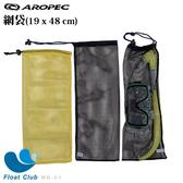 AROPEC 網袋 三寶網袋 面鏡呼吸管袋 (19x48cm)