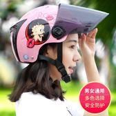 摩托車頭盔女夏季電動車半覆式安全帽半盔男女四季防曬紫外線 居享優品