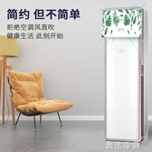 防直吹立式空調擋風板客廳櫃式櫃機遮風罩立櫃立機出風口擋板 『蜜桃時尚』