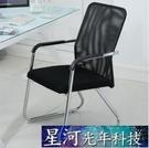 電競椅 辦公椅職員會議椅學生宿舍弓形網椅麻將椅子電腦椅電競椅家用靠背椅 DF星河光年