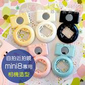 【菲林因斯特】富士拍立得mini8 相機 造型 自拍鏡 近拍鏡 / fujifilm mini7S mini8+ 用