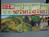 【書寶二手書T3/少年童書_RIT】小牛頓_141~147期間_共4本合售_羊毛的故事等