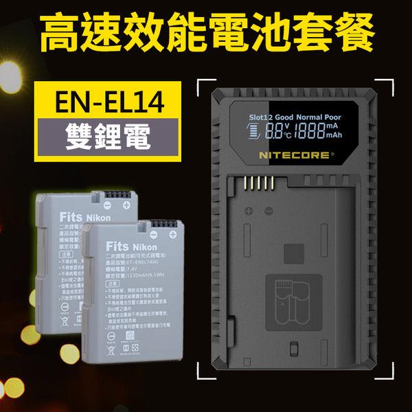 【電池套餐】EN-EL14 副廠鋰電池+雙槽充電器 2鋰雙充 Nitecore UNK1 具備LCD顯示 ENEL14