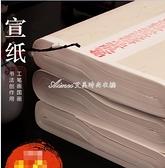 半生半熟宣紙書法專用紙100張 六四尺對開國畫生宣紙工筆畫熟宣紙初學者寫毛筆書法 交換禮物 YYS
