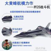 遙控飛機殲20遙控航模飛機蘇27固定翼戰斗機玩具兒童diy拼裝防撞耐摔充電 NMS陽光好物