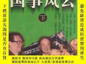 二手書博民逛書店罕見釣魚臺國事風雲.下.太白文藝出版社1995年1版1印Y181