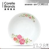 【美國康寧 CORELLE】薔薇之戀6吋深盤