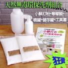 【養生小舖】天然環保無毒清潔組合~小蘇打+檸檬酸+工具書C1402+噴罐+儲存罐