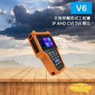 V6 3.5吋 800萬 手挽帶 觸控式 工程寶 監視器測試 工程測試 IP AHD CVI TVI 類比