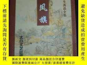 二手書博民逛書店雙鳳旗罕見上Y171567 臥龍生 太白文藝出版社 出版1996