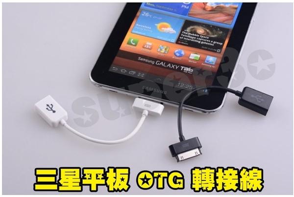 新竹【超人3C】三星 8.9 10.1 note 平板 板讀卡機 隨身碟 滑鼠 OTG線 2000117@3Y1
