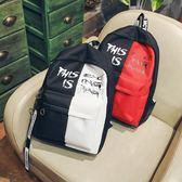 雙肩包時尚個性書包男女中小學生尼龍撞色拼接校園背包休閒旅行包『伊莎公主』
