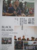 【書寶二手書T1/社會_NDS】黑色島嶼-一個外籍資深記者對台灣公民運動的調查性報導_寇謐將
