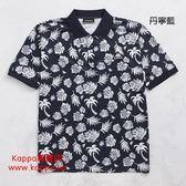 Kappa 男生短袖吸濕排汗POLO衫A252-2084-5